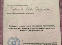 Сертификат Горбакова