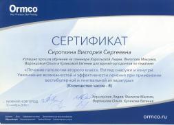 Сертификат Лечение патологии 2 класса