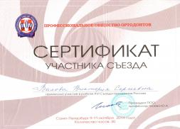 Сертификат участника съезда №5