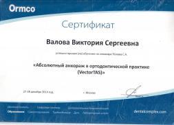 VectorTas