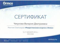Сертификат Гахович 1