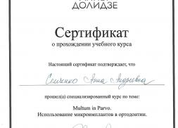 Сертификат Семченко 1