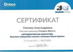 Сертификат Семченко 2