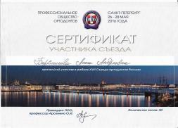 Сертификат Семченко 5