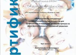 Сертификат Семченко 6