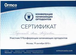 Семченко сертификат 7