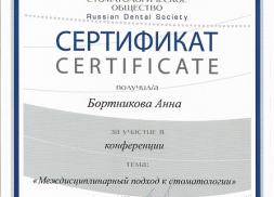 Семченко сертификат 8
