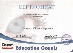 Сертификат врача Серхель М.А.