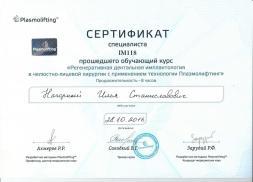 Сертификат Нагорного Ильи Станиславовича