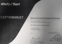 Сертификат Архангельская Е П
