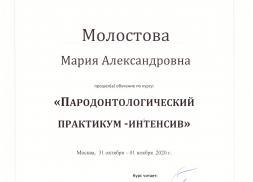 Сертификат Молостовой